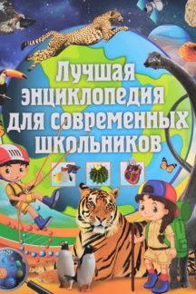 Лучшая энциклопедия для современных школьников