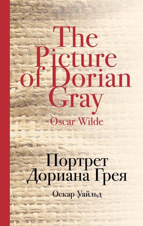 Портрет Дориана Грея