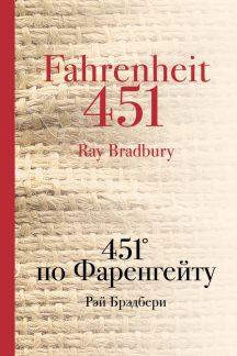 451 по Фаренгейту