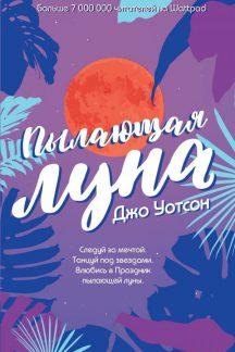 Пылающая луна Автор Джо Уотсон