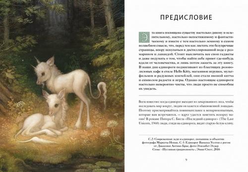 Книга Единорогов. Волшебный путеводитель по страницам фолиантов, глубинам тайных знаний и вершинам изящных искусств