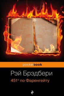 451° по Фаренгейту (pocket-book)