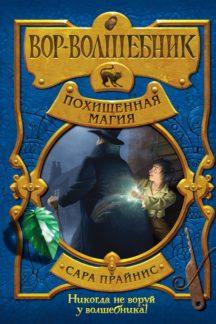 Похищенная магия