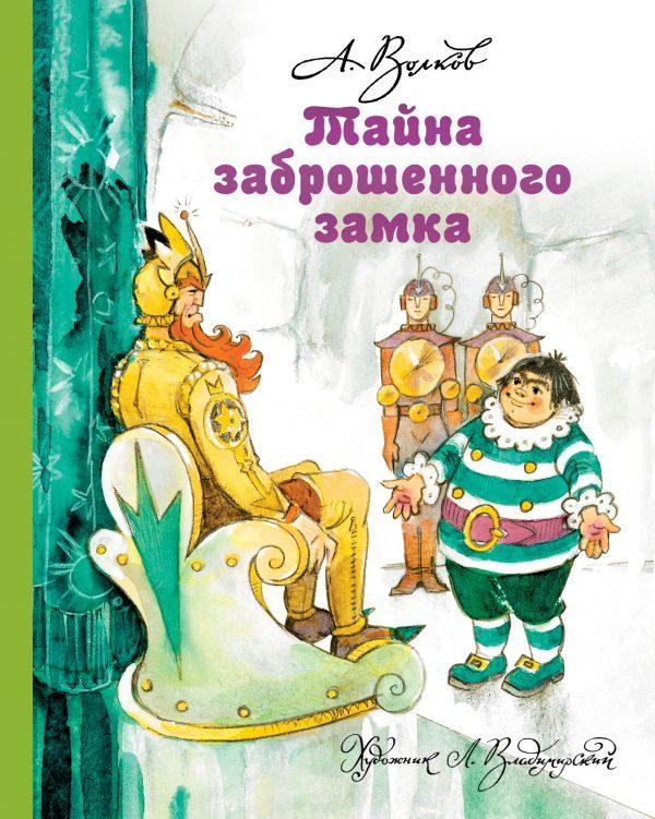 Волшебник Изумрудного города (комплект из 6 книг)