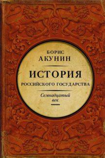 История Российского Государства. Между Европой и Азией. Семнадцатый век