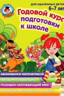Годовой курс подготовки к школе для детей 6-7 лет