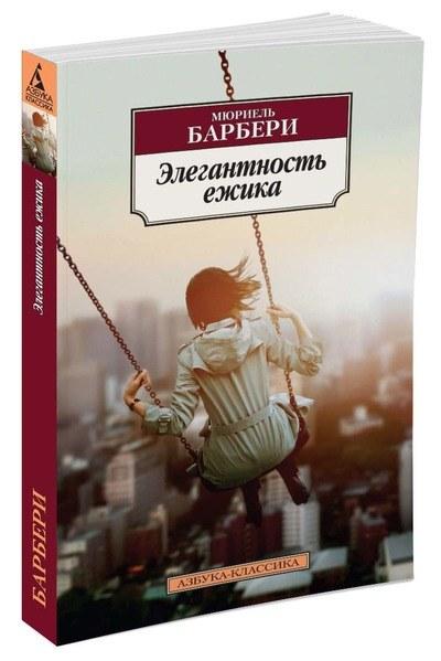 Элегантность ежика (мягк.обл.)