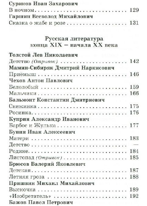 Самая первая энциклопедия