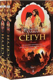 Сёгун (в 2-х томах) (комплект)