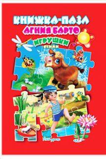 Книжка-пазл «Игрушки» Автор: Агния Барто