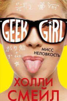 Geek Girl. Мисс неловкость