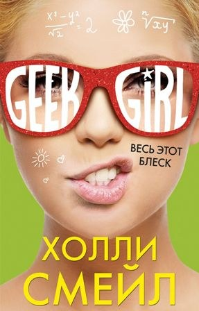 Geek Girl. Весь этот блеск