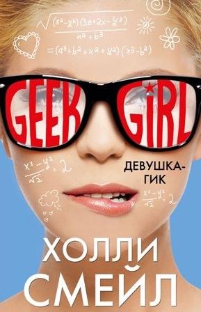 Geek Girl. Девушка-гик