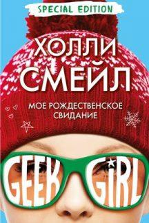 Geek Girl . Мое рождественское свидание