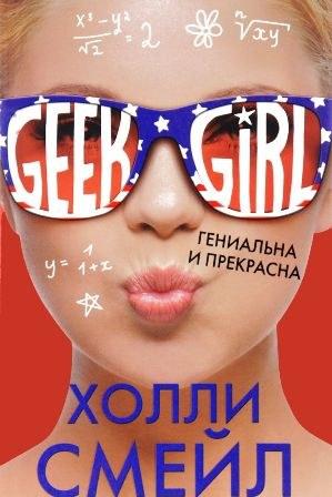 Geek Girl. Гениальна и прекрасна