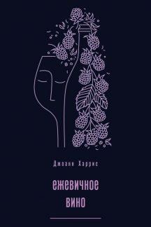 ежевичеое вино