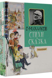 С. Михалков. Стихи. Сказка