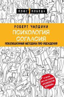 Психология согласия. Революционная методика пре-убеждения