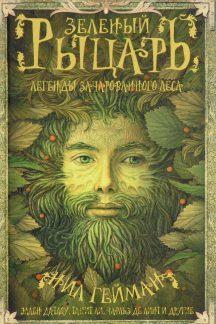 Зеленый рыцарь. Легенды зачарованного леса