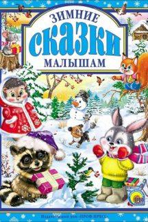 Зимние сказки малышам