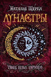 Лунастры. Книга 4. Танец белых карликов