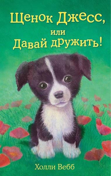 """Щенок Джесс, или Давай дружить!"""" - купить книгу в Минске"""