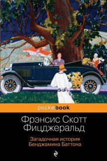Загадочная история Бенджамина Баттона
