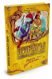 Мумия Мятежника