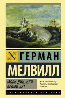 Моби Дик, или Белый кит
