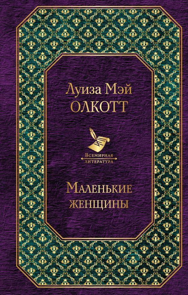 Луиза Мэй Олкотт