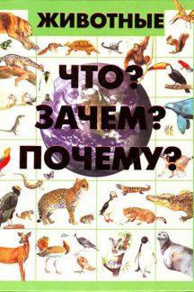 Животные. Что? Зачем? Почему?