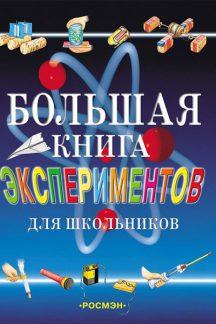 Большая книга экспериментов для школьников