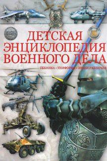 Детская энциклопедия военного дел