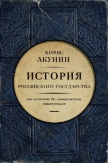 История Российского государства. От истоков до монгольского нашествия