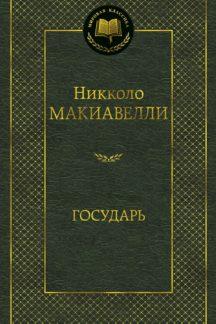 Государь (МК)