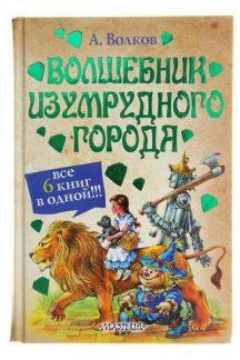 Волшебник Изумрудного города (6 книг в 1)