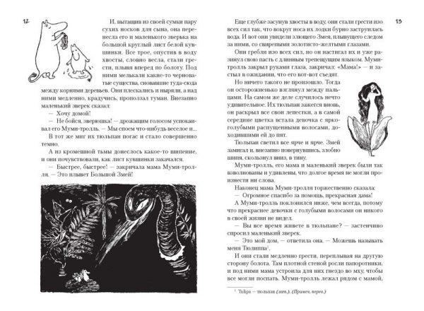 Всё о Муми-троллях. Книга 1