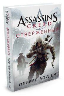 Assassin's Creed. Отверженный