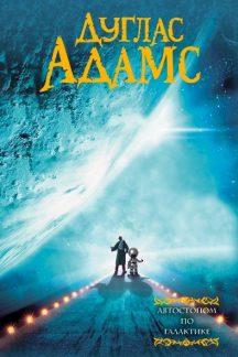 Автостопом по галактике. 2 книги в 1