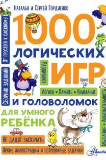 1000 логических игр и головоломок для умного ребенка