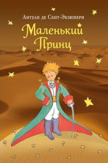Маленький принц (Перев. Норы Галь)