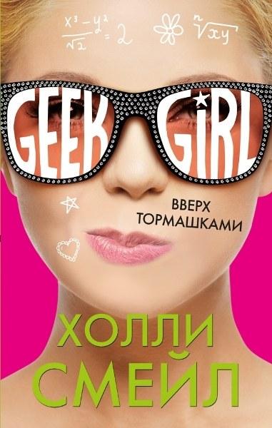 Geek Girl. Вверх тормашками