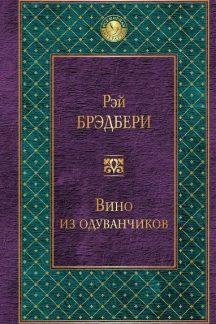 Вино из одуванчиков (Всемир.лит.)