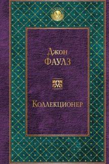 Коллекционер (Всемир.лит.)