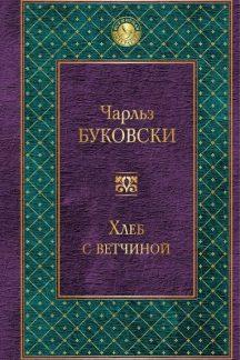 Хлеб с ветчиной (Всемир.лит.)