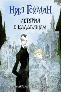 История с кладбищем