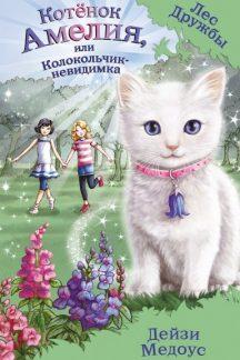 Котенок Амелия, или Колокольчик-неведимка