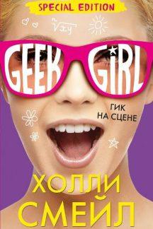 Geek Girl. Гик на сцене
