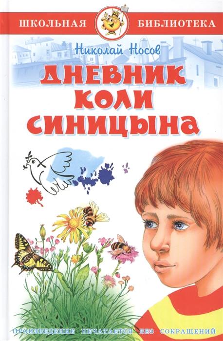 Дневник Коли Синицына