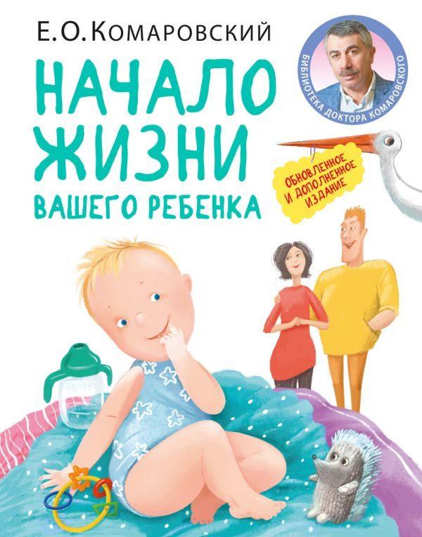 Начало жизни вашего ребенка. Обновленное и дополненное издание